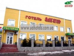 Гостиница «Аллигатор» Тернополь