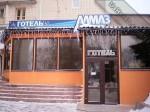 Гостиница «Алмаз» Полтава