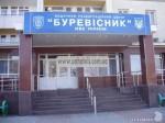 Санаторий «Буревестник» Евпатория