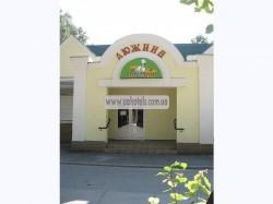 Ресторан «Дюжина» Черкассы