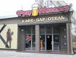 Гостиница «Фрау Мюллер» Днепропетровск