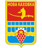 Рестораны Новой Каховки