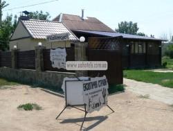 Кафе «Кактус» Первомайск