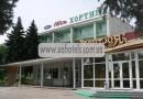 Гостиница «Хортица» Запорожье