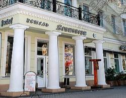 Гостиница «Континент» Николаев