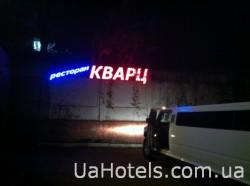 Ресторан Кварц - Черновцы