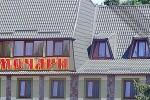 Гостиница «Мочары» Ивано-Франковск