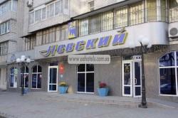 Ресторан «Невский» Николаев