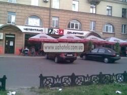 Ресторан «Пицца Челентано» Луганск