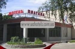 Гостиница «Полтава» Полтава
