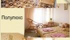 Гостиница «Росава» Черкассы