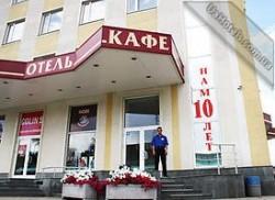 Гостиница «Рубикон» Донецк