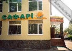Гостиница «Сафари-Клуб» Винница