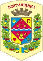 Санатории Полтавы