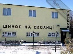 Отель «Шинок на околице» Умань