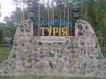 Санаторий «Турия»Ковель