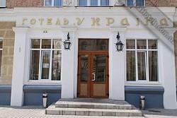 Гостиница «Украина» Сумы