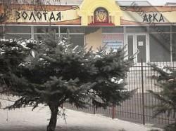 Гостиница «Золотая Арка» Запорожье
